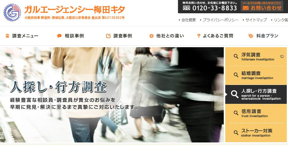 ガルエージェンシー 口コミ・評判