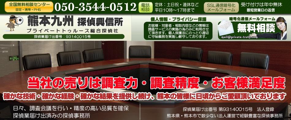 プライベートトゥルース総合探偵社 口コミ・評判